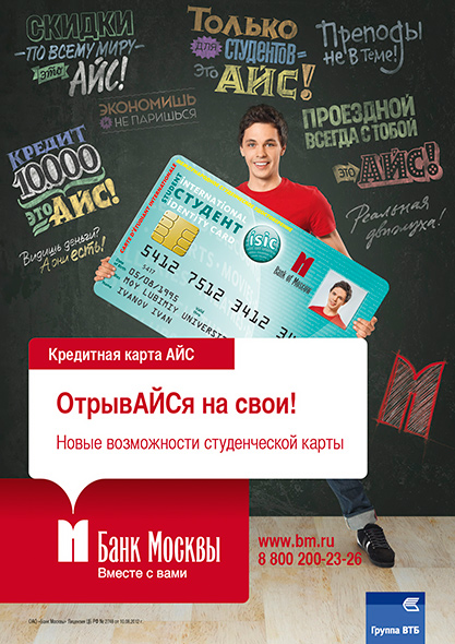 Bank_of_Moscow-ICE_Student