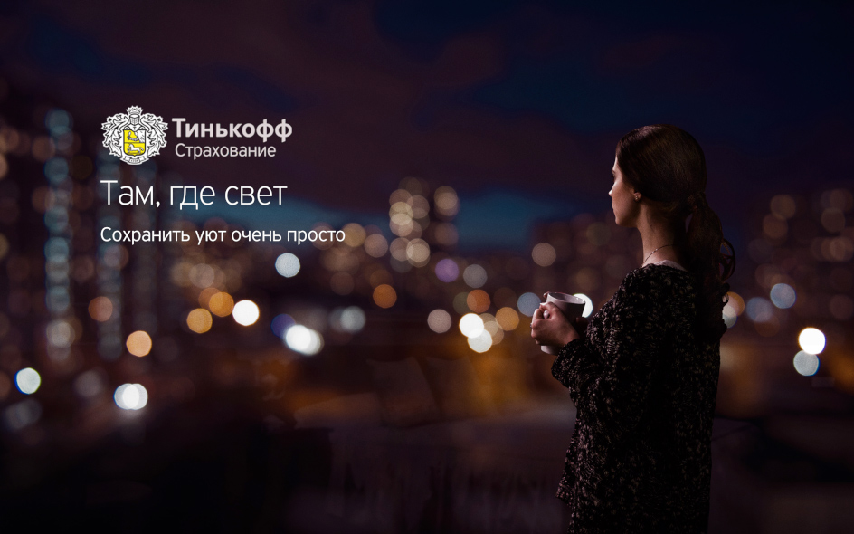 Tinkoff Insurance 5